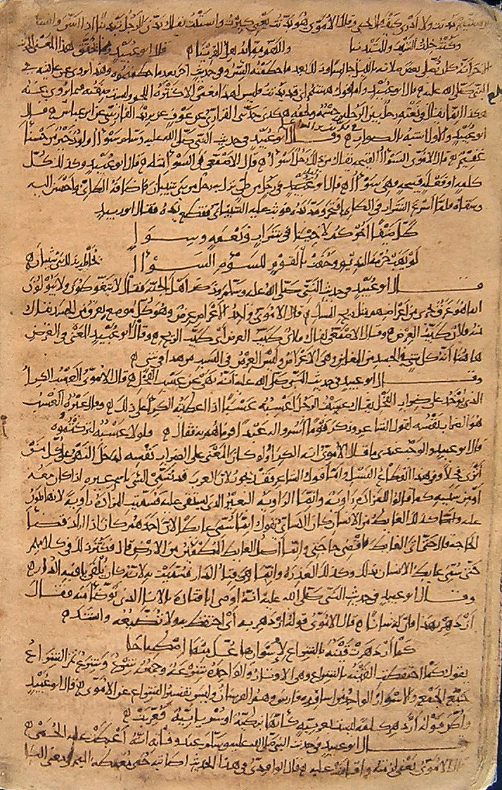 Gharib al-Hadith, by Abu `Ubayd al-Qasim b. Sallam al-Harawi (d. 223/837). The oldest known dated Arabic manuscript on paper in Turkey libraries (dated 319 (931 AD)).